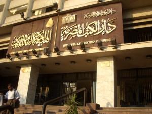 Une journée à Dâr al-Kutub, Bibliothèque nationale du Caire